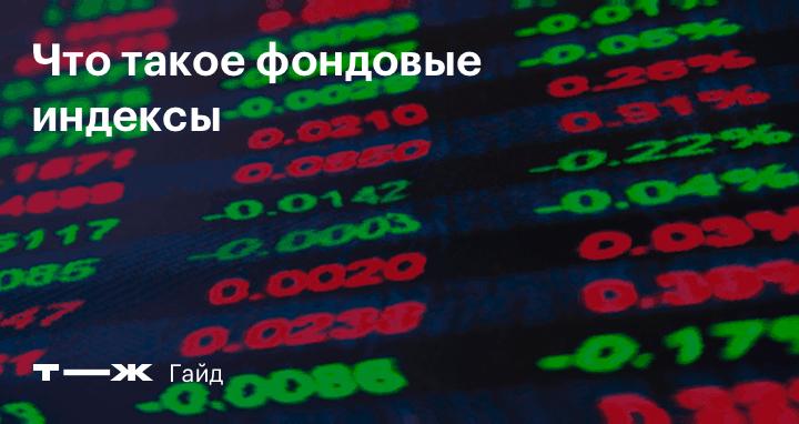 как купить фондовый индекс