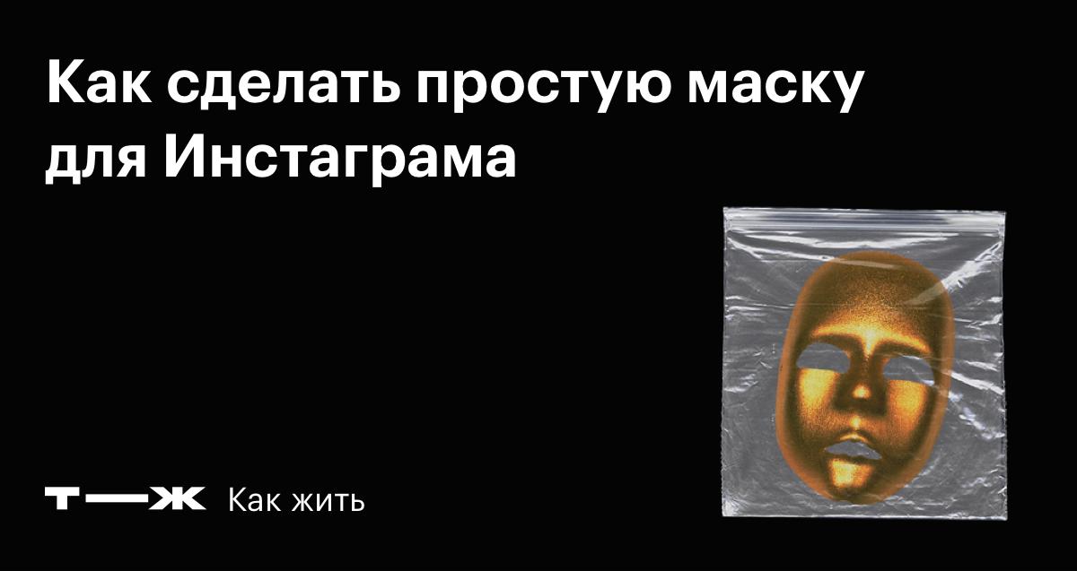 маски для инстаграм сделать