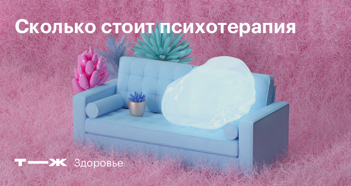 https://journal.tinkoff.ru/psychotherapy/