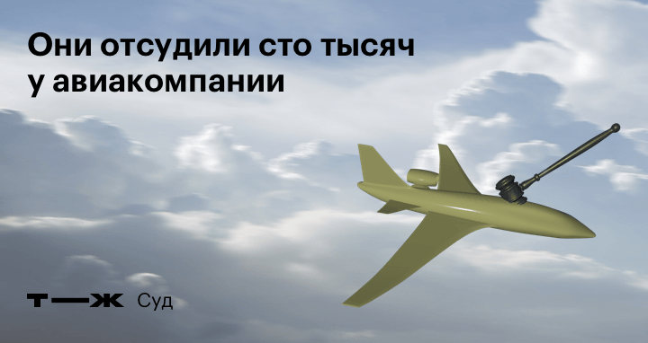 https://journal.tinkoff.ru/airline-case/