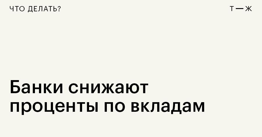 Почему в россии огромные проценты по кредитам