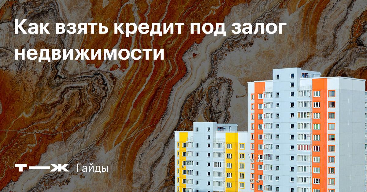 потребительский кредит под в москве