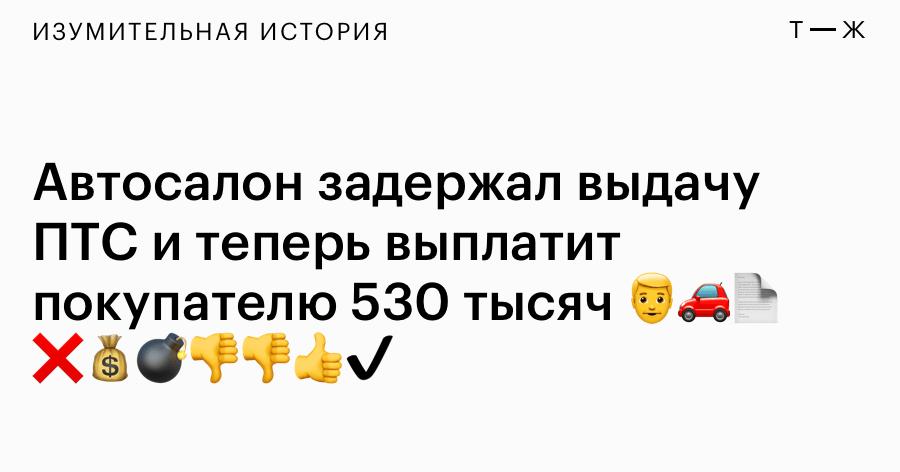 Займ под ПТС автомобиля в Москве без рисков Выдаем займы