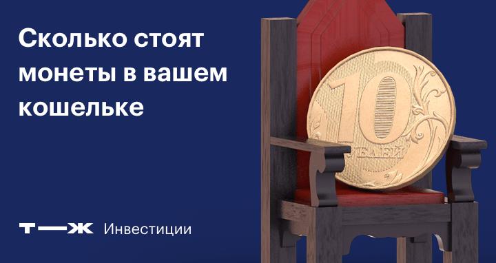 Сколько стоят ценные и редкие <b>монеты</b> России, какие <b>монеты</b> ...