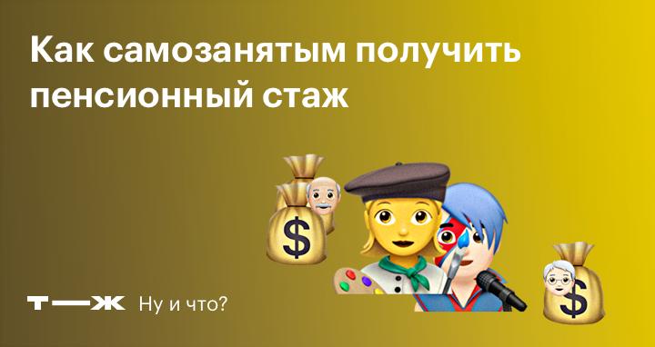 https://journal.tinkoff.ru/news/npd-pensiya/