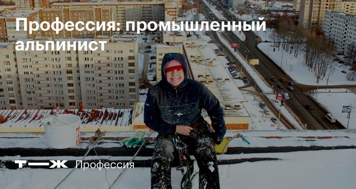Требуются промышленные альпинисты в красноярске