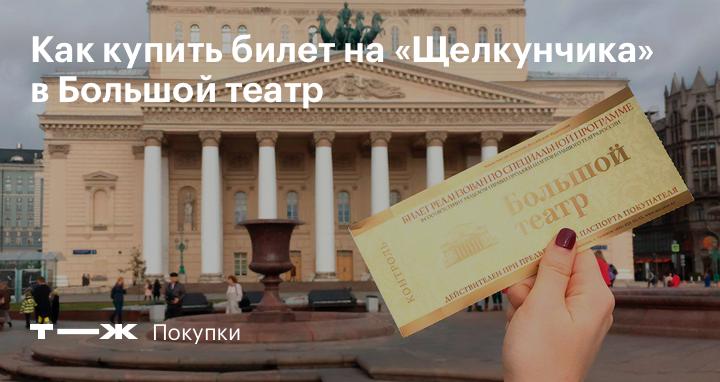 Как купить билет в большой театр пенсионерам театр квартет билеты