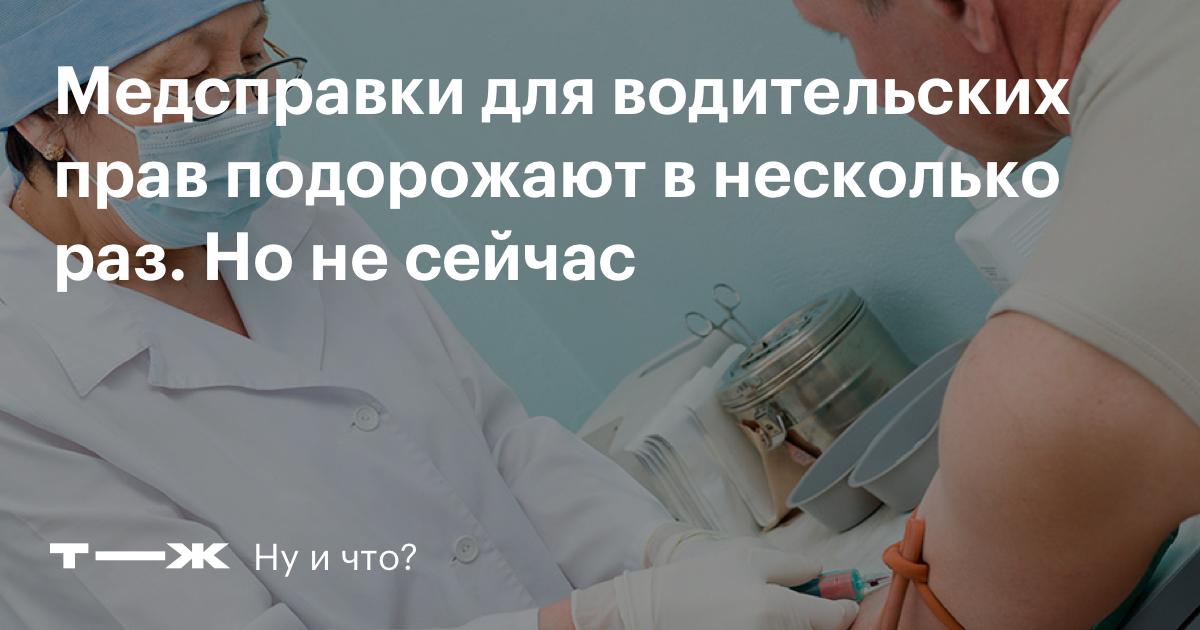 Справка из наркодиспансера для водительских прав Москва Внуково