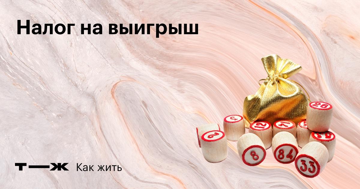 сумма налога на выигрыш в казино беларусь