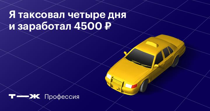 яндекс такси устроиться на работу водителем