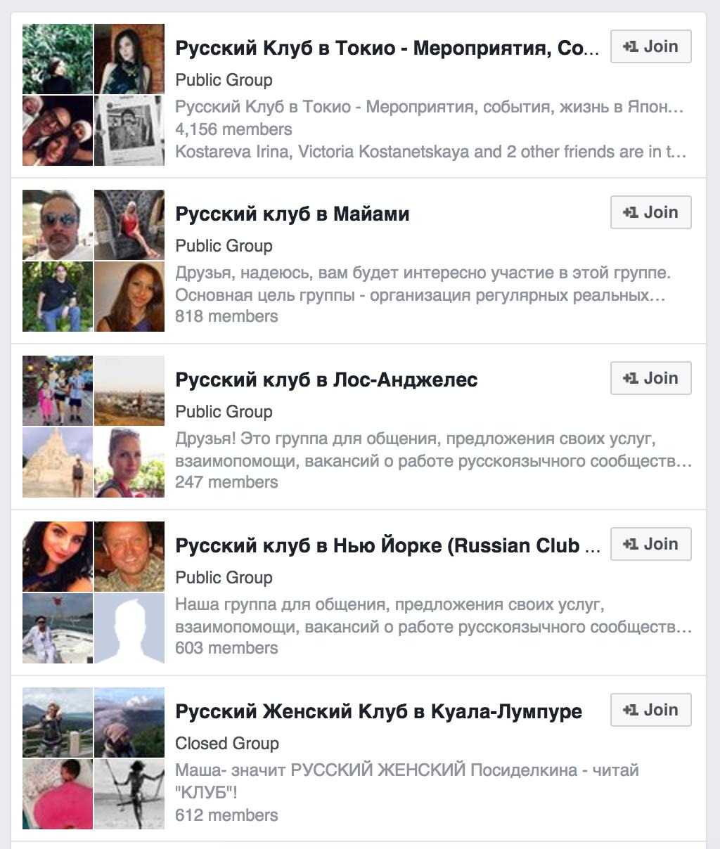 Русские клубы в разных городах, результаты поиска в Фейсбуке