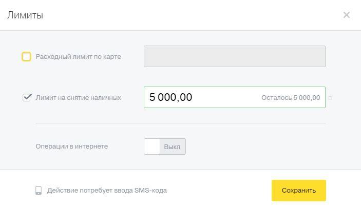 Поставьте лимит: например, 5000 рублей. Это значит, что никто не сможет снять с карты больше 5000 рублей за один день