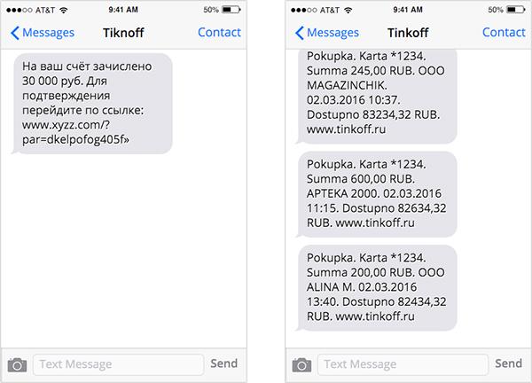 переписка с СМС