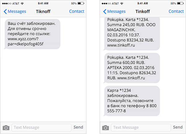 СМС: Ваш счёт заблокирован