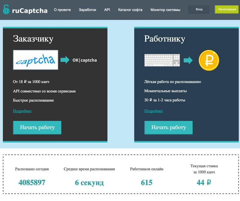 Сервис для обхода капчи: за15–30 рублей вчас (влучшем случае) вам предлагают пораспознавать капчи, которые должны защищать что-то важное — например электронные почты. Хакеры, наркодилеры, распространители детского порно идругие интернет-деятели используют эти расшифрованные капчи, чтобы массово регистрировать фальшивые ящики, организовывать кибератаки иотмывать деньги. «— Папа, ачем тызанимаешься? — Япомогаю распространителям детского порно, сынок»
