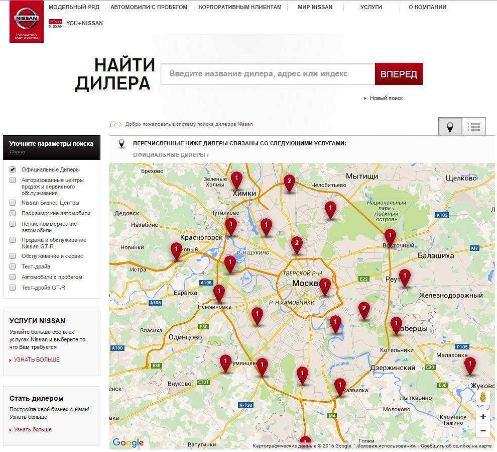 Список официальных дилеров автомобильной марки «Ниссан» вМоскве