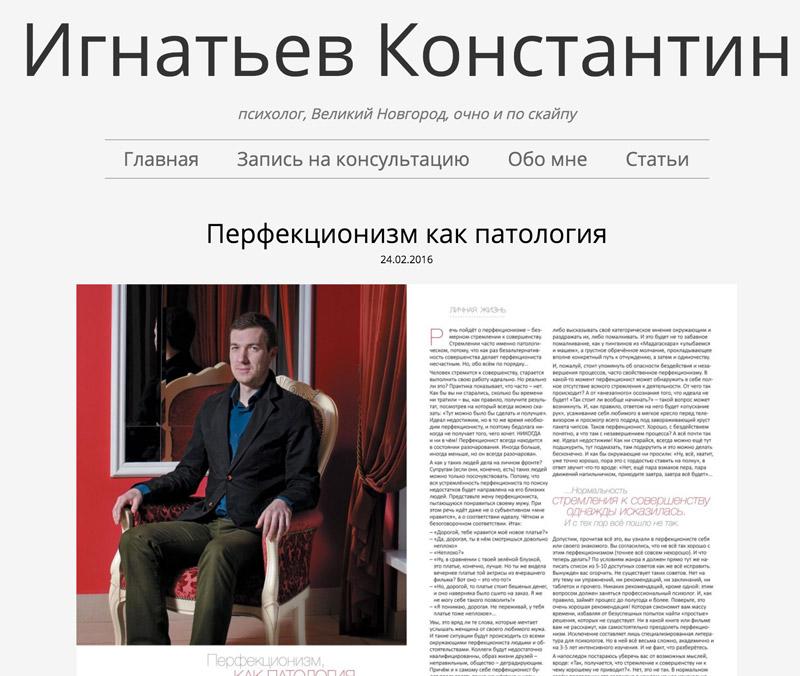 Психолог Константин Игнатьев консультирует клиентов вСкайпе