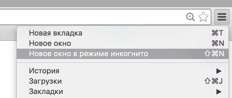 Чтобы открыть новую страницу врежиме инкогнито, воспользуйтесь горячими клавишами: Ctrl + Shift + NвGoogle Chrome или Opera  Ctrl + Shift + PвMozilla Firefox или Internet ExplorerCommand + Shift + NвSafari