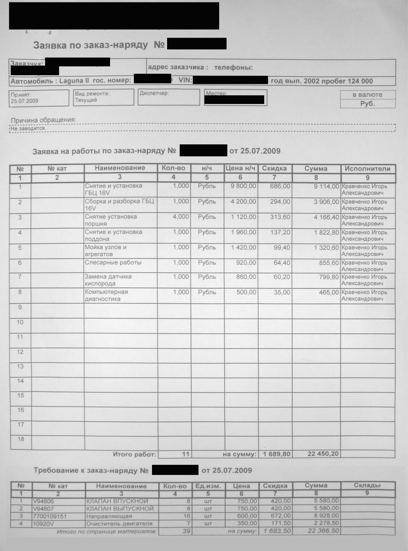 Приводной ремень снова фигурировал в заказ-наряде, на этот раз за 605 рублей
