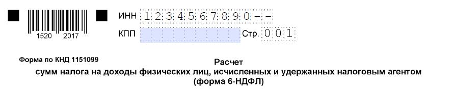 Если ИНН состоит из 10 цифр, в оставшиеся две ячейки ставим прочерки