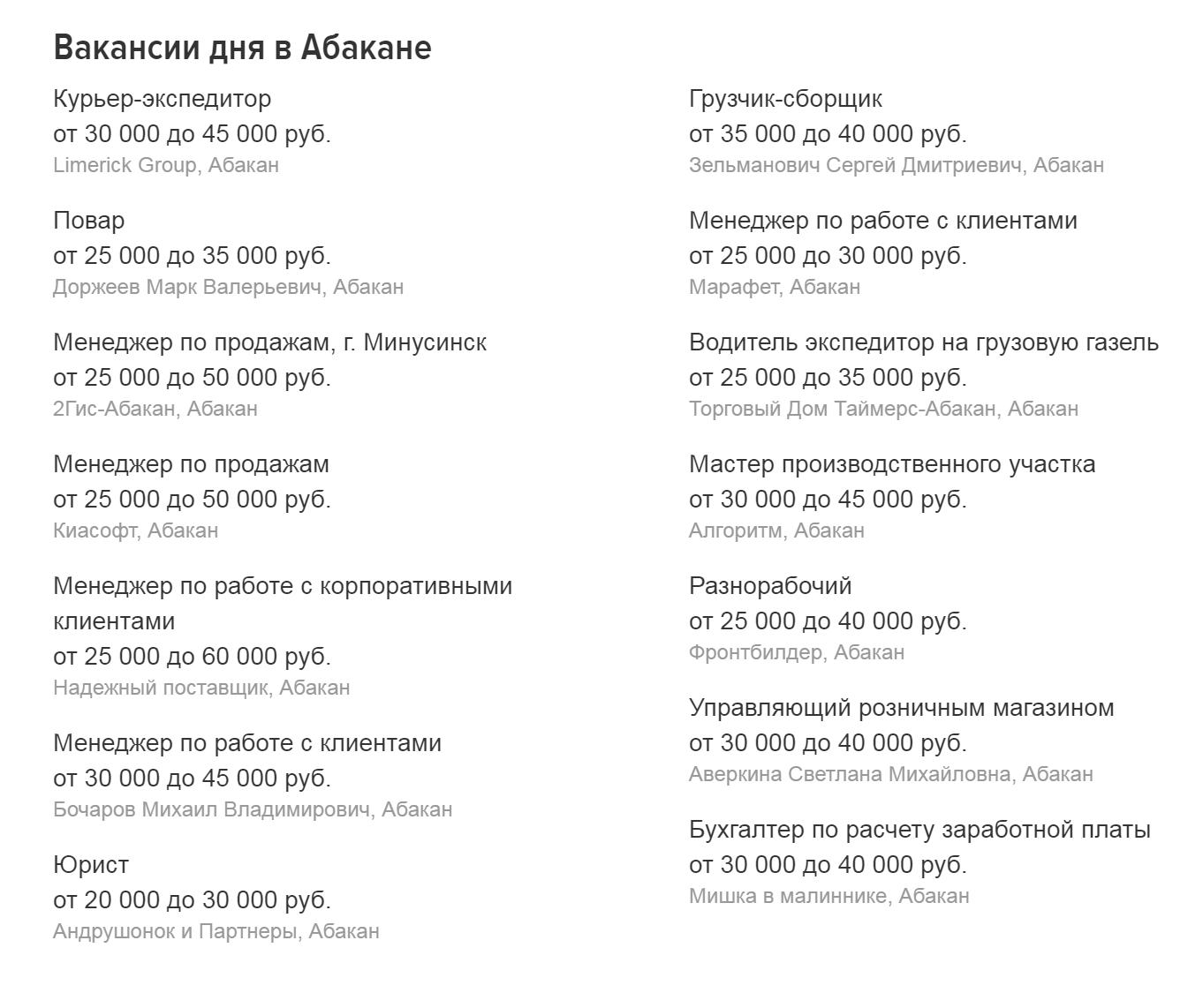 Минимальную зарплату в&nbsp;Абакане «Хедхантер» предлагает уборщице — 15&nbsp;000&nbsp;<span class=ruble>Р</span>