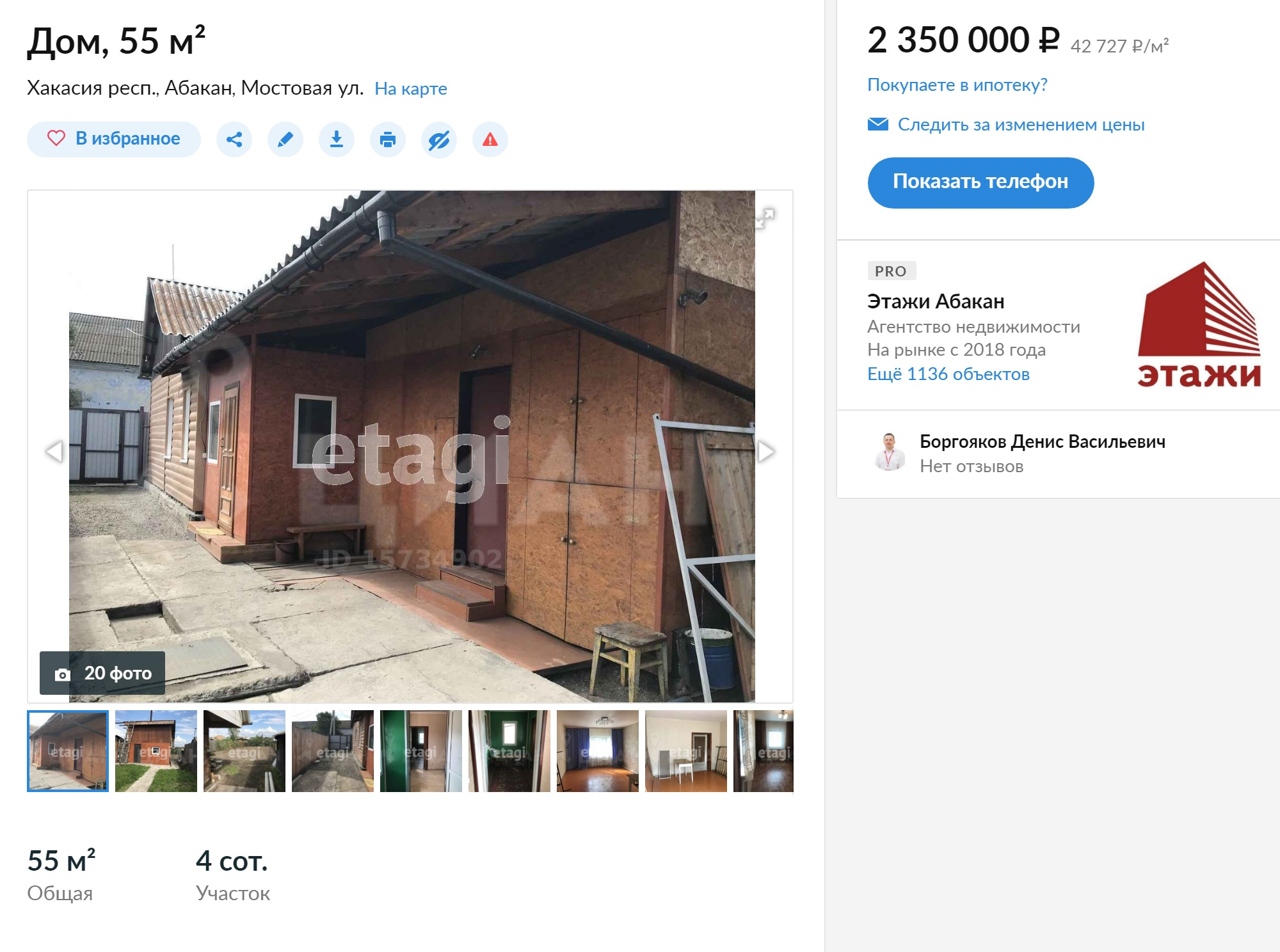 Купить небольшой дом на «Полярке» можно по цене однокомнатной квартиры в хорошем районе. Источник: «Циан»