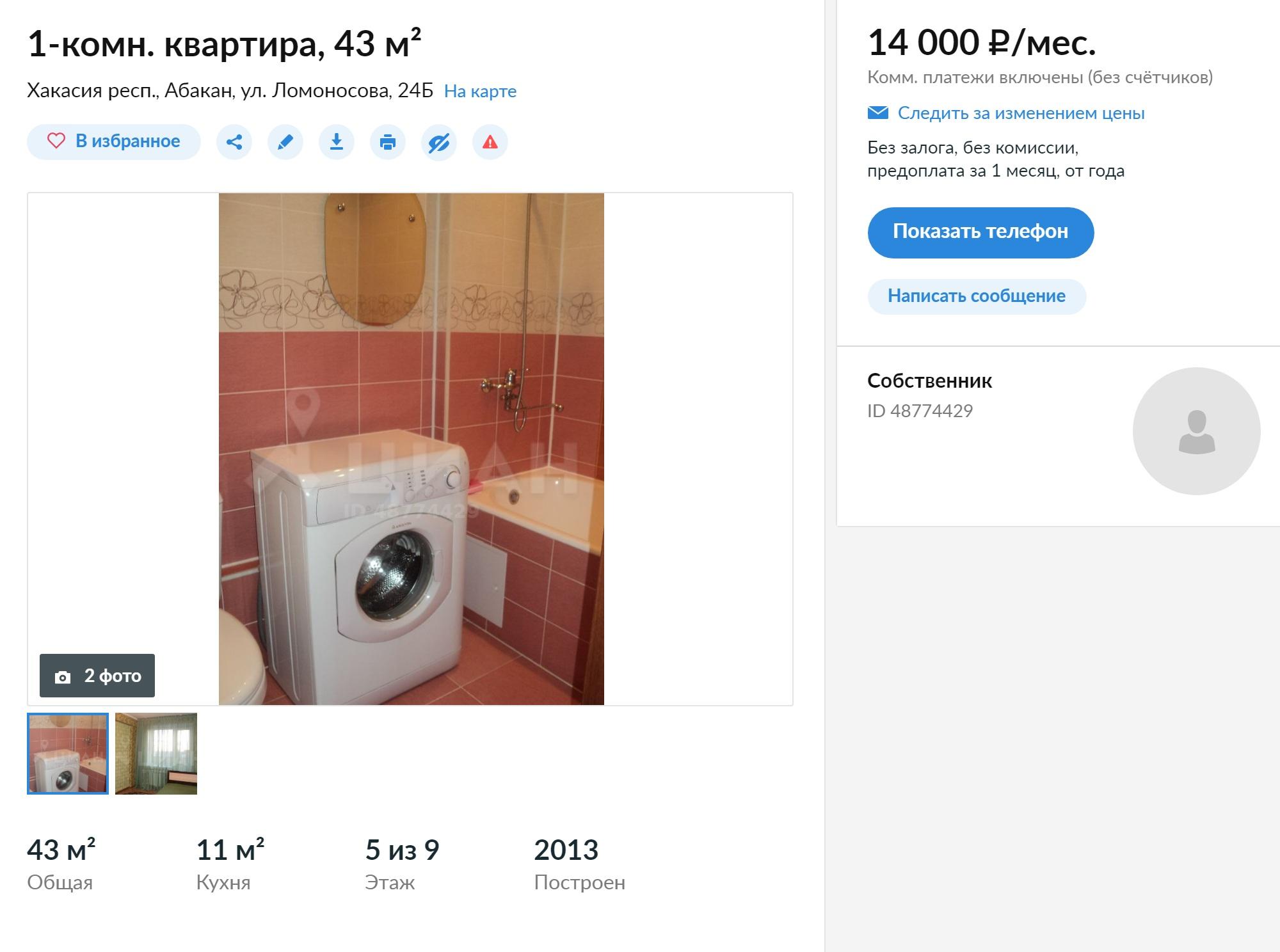 Аренда однокомнатной квартиры с мебелью и бытовой техникой обойдется в 14 тысяч рублей. Источник: «Циан»