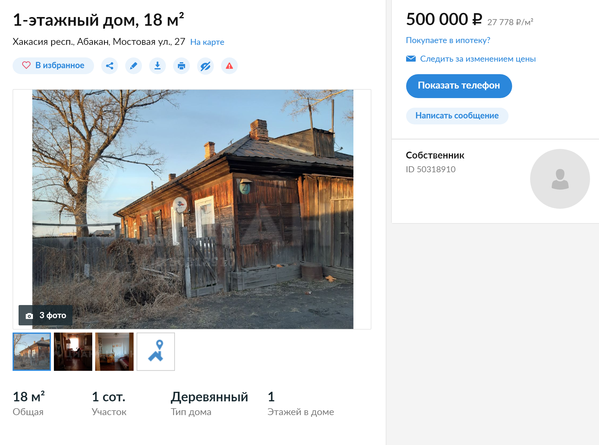 Небольшой домик безудобств в Гавани стоит всего 500 тысяч. Источник: «Циан»