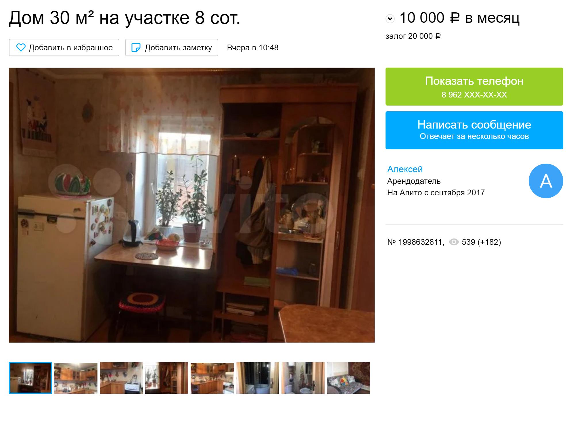 Дом, который по площади равен однокомнатной квартире, можно снять за 10 тысяч рублей. Источник: «Авито»