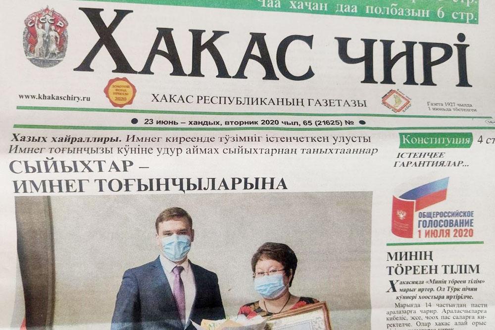 Газета на хакасском языке. На первой полосе агитация за поправки в Конституцию
