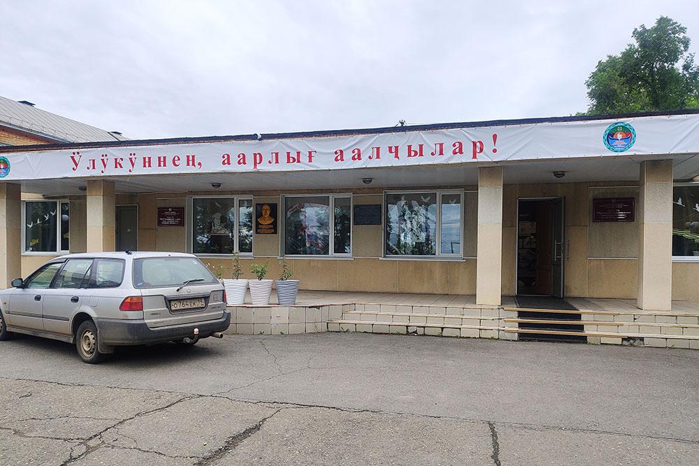Хакасская национальная гимназия. Надпись на входе в переводе с хакасского значит «С праздником, дорогие гости!»