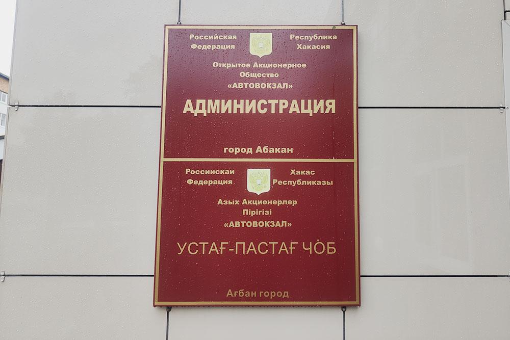 Официальные таблички дублируют на двух языках — русском и хакасском