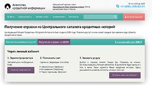 {Агентство кредитной информации}(http://www.akrin.ru/services/ckki/), всё делает через интернет: и подтверждает личность, и выдает справку