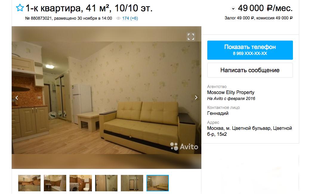 Снимать в Москве или ездить на электричке