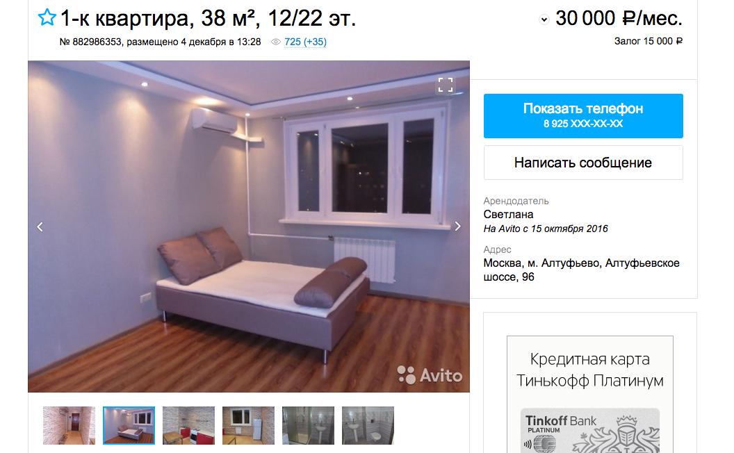 Снимать в Москве или ездить наэлектричке