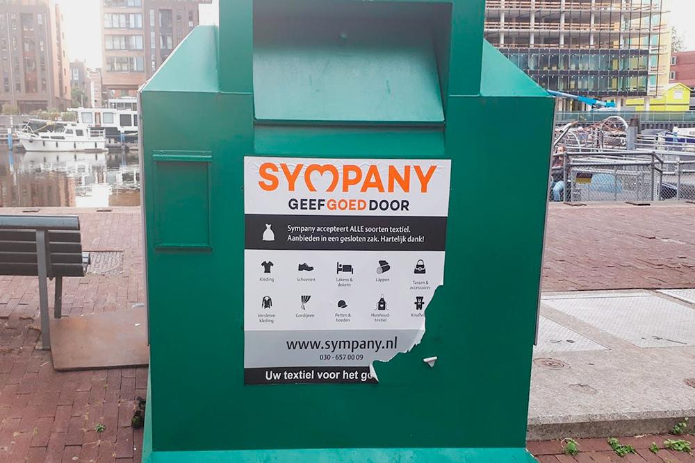В таких контейнерах можно оставить одежду, которую передадут на благотворительность или в переработку