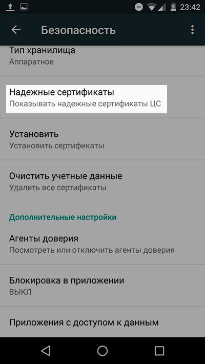 На Андроиде
