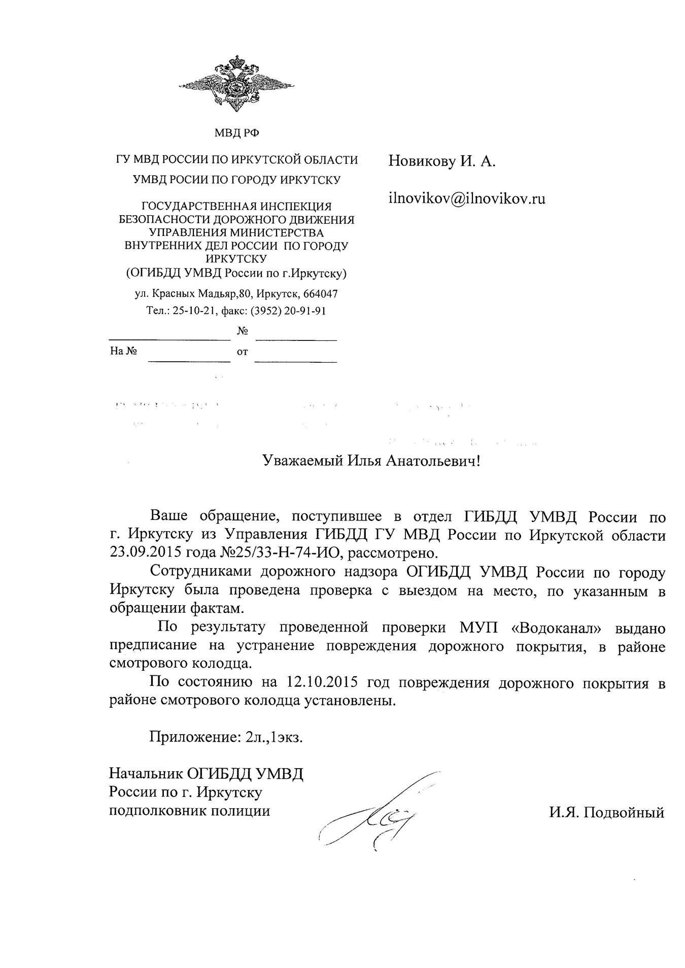 Этот ответ от ГИБДД пришел на электронную почту через 22 дня после жалобы