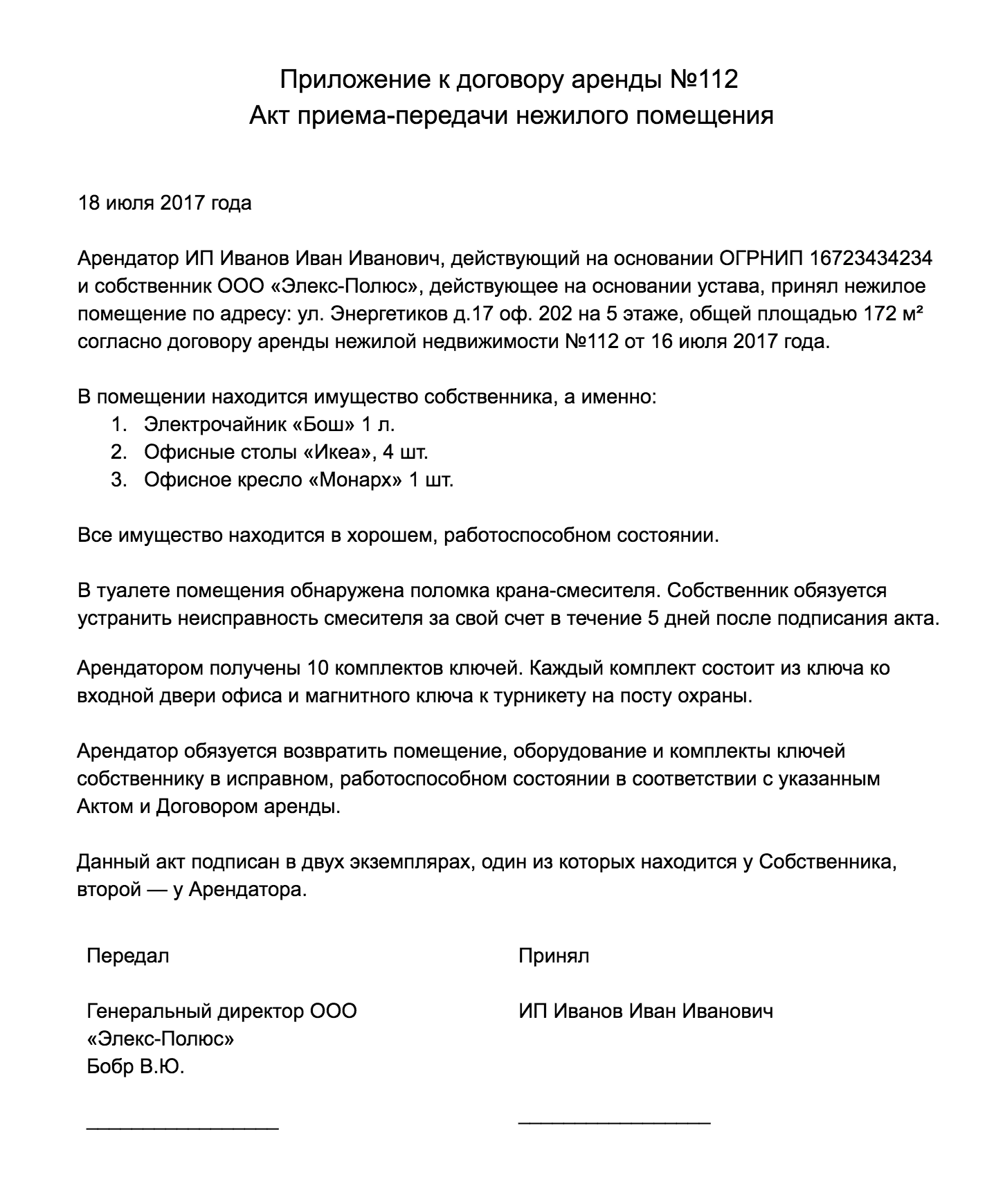 {Шаблон акта приемки коммерческого помещения}(https://docs.google.com/document/d/1whlMS1iuds-iJXc7bJSHS6_6QrRUeAy_G5e4hsg0AQg/edit?usp=sharing)