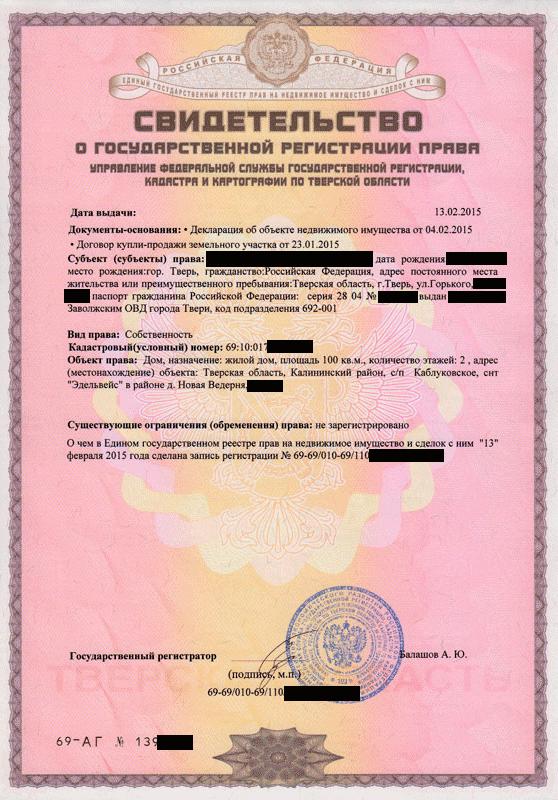 Документ на право собственности в Тверской области. Адрес помещения указан в разделе «Объект права»