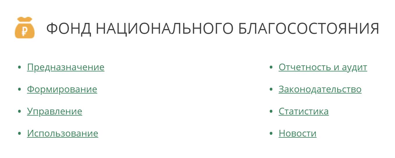 На сайте Минфина России есть целый раздел, посвященный ФНБ. Здесь можно найти полную информацию о фонде и статистику по использованию денег. Кроме этого, Минфин регулярно публикует пресс-релизы о размещениях средств