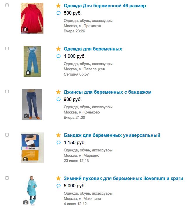 На «Авито» набор одежды для беременных вместе с бандажом и зимним пуховиком обойдется в 9000<span class=ruble>Р</span>