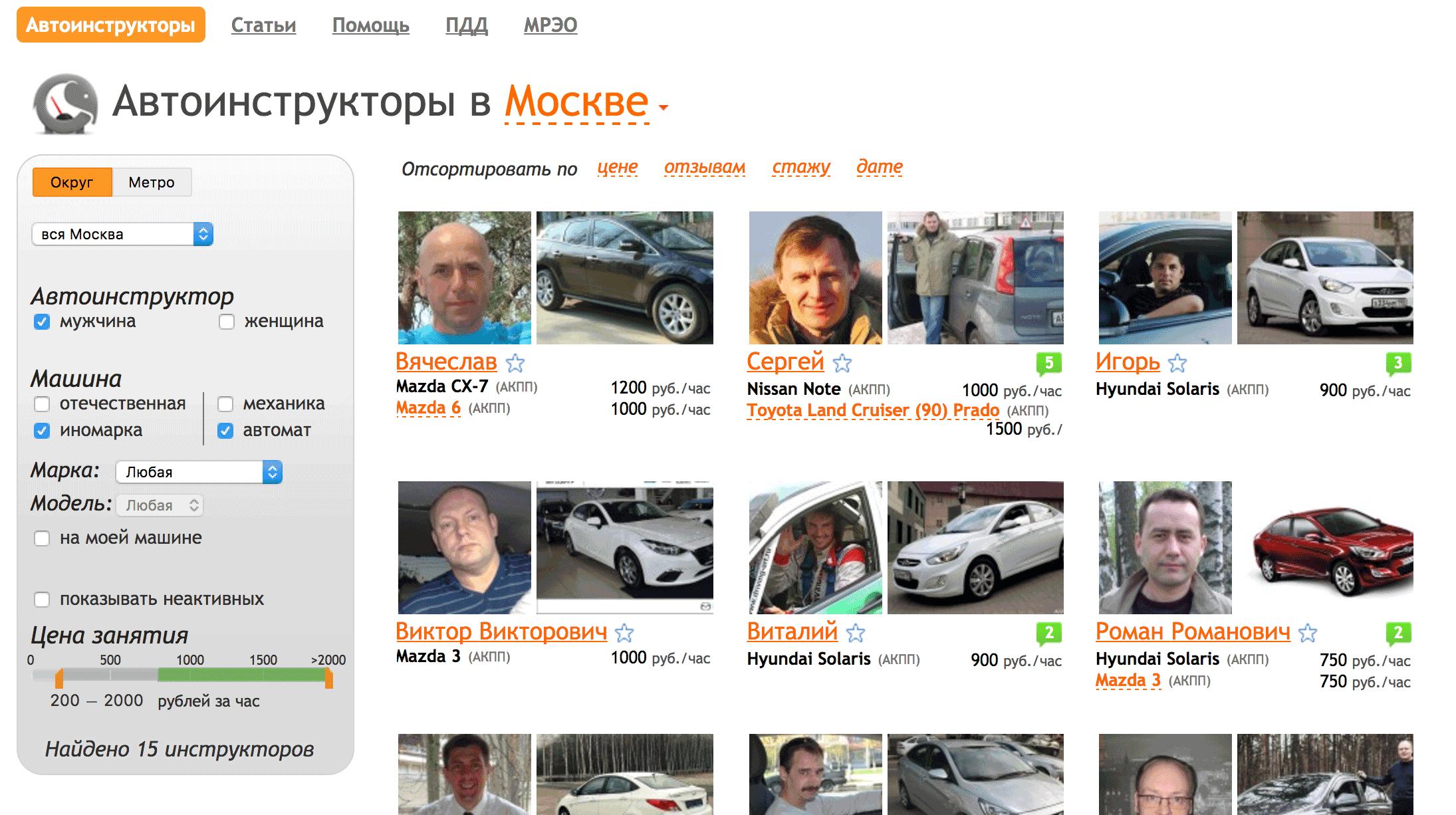 На Спокойно.ру можно выбрать инструктора по типу машины, цене за час занятия и станции метро