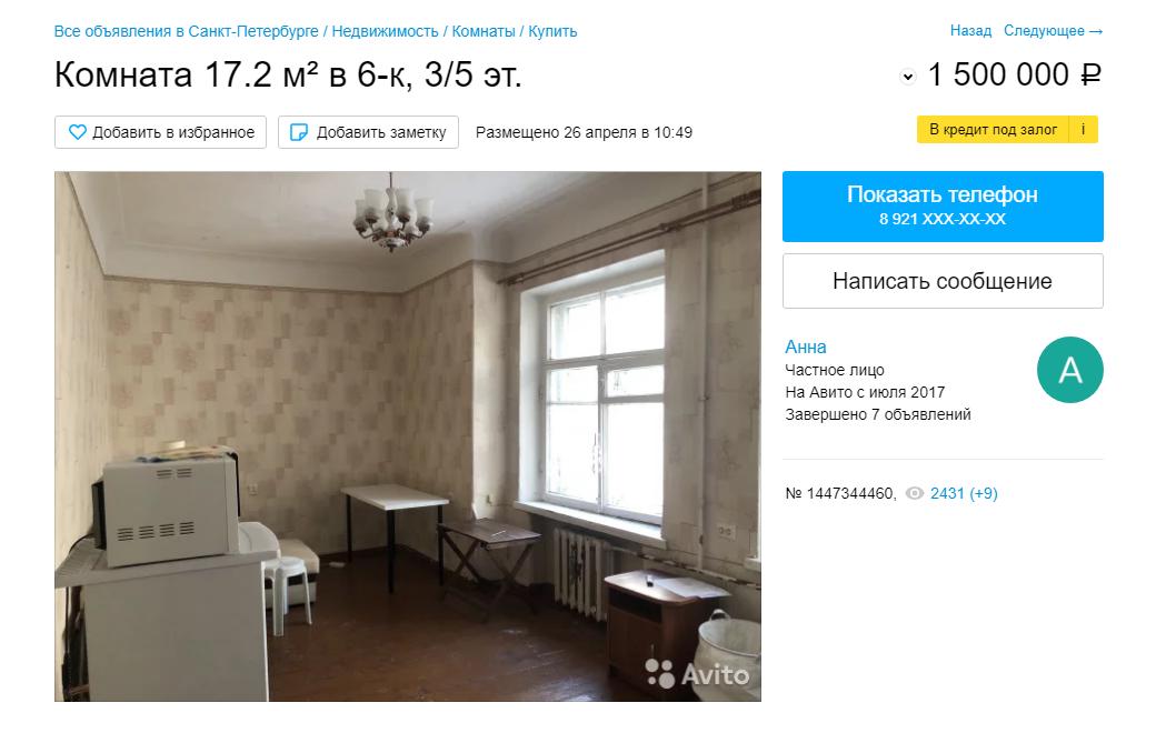 Комната на Невском проспекте в 10 минутах ходьбы от метро «Площадь Восстания» и Московского вокзала. Хотя это самое оживленное место города, комната должна быть тихая: окна выходят во двор