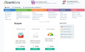 Портал Banki.ru, всё делает через интернет. Не нужно подтверждать личность