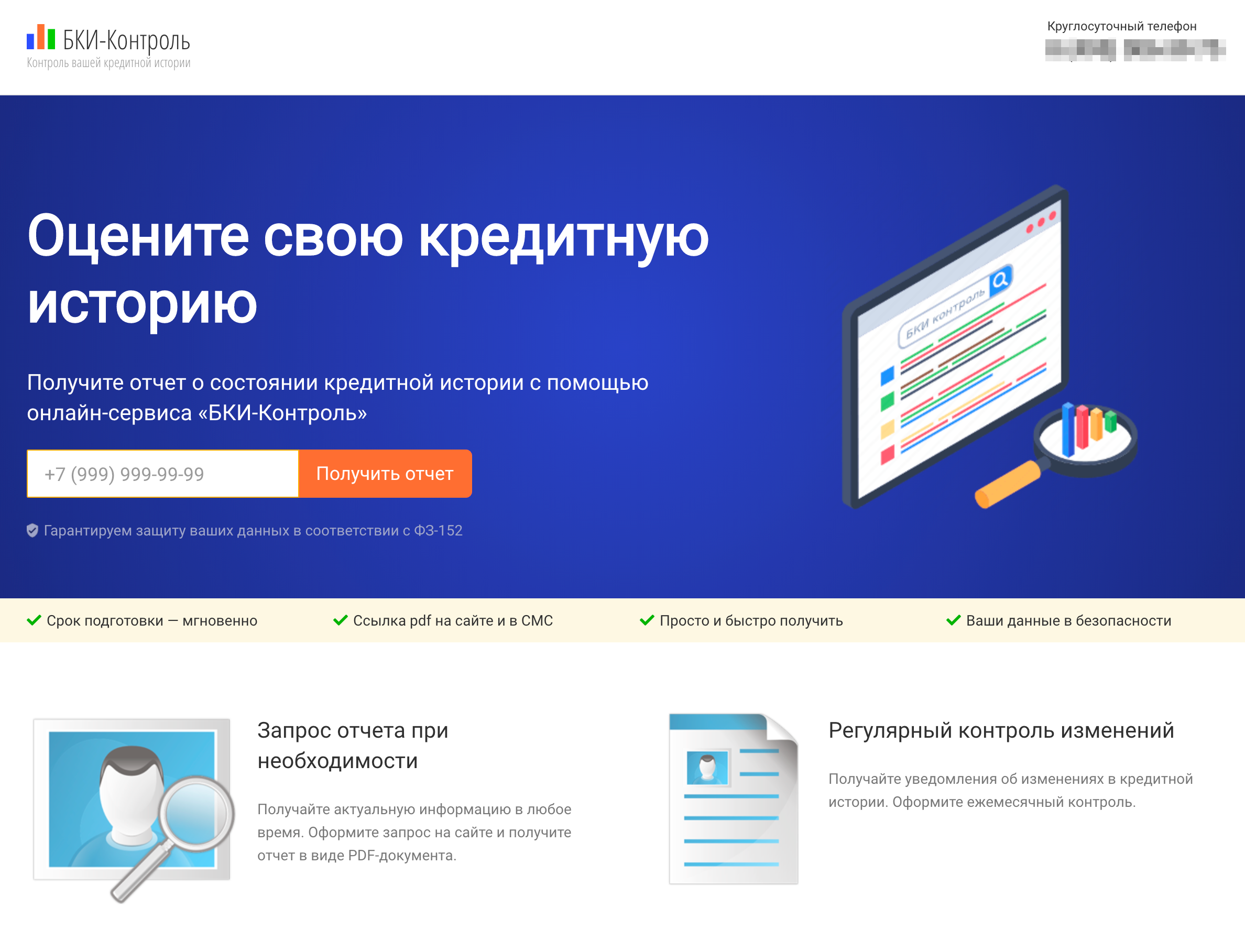На главной странице сайта предлагают оценить кредитную историю и подписаться на контроль изменений