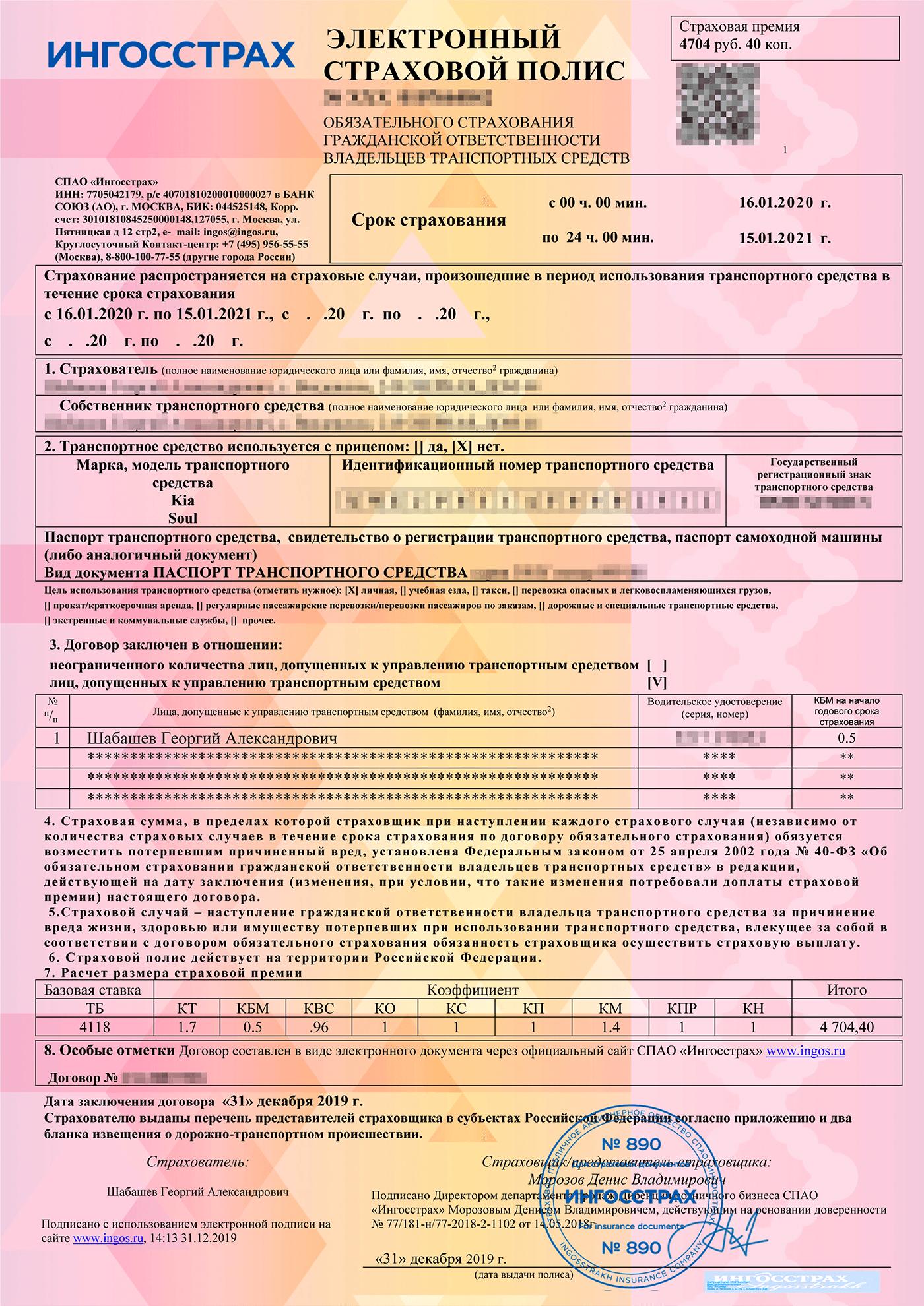 Коэффициент бонус-малус (КБМ) указывается напротив имени каждого допущенного к управлению лица — индивидуальный КБМ водителя. В нижней части полиса в таблице расчета страховой премии в графе «КБМ» — КБМ, влияющий на стоимость полиса