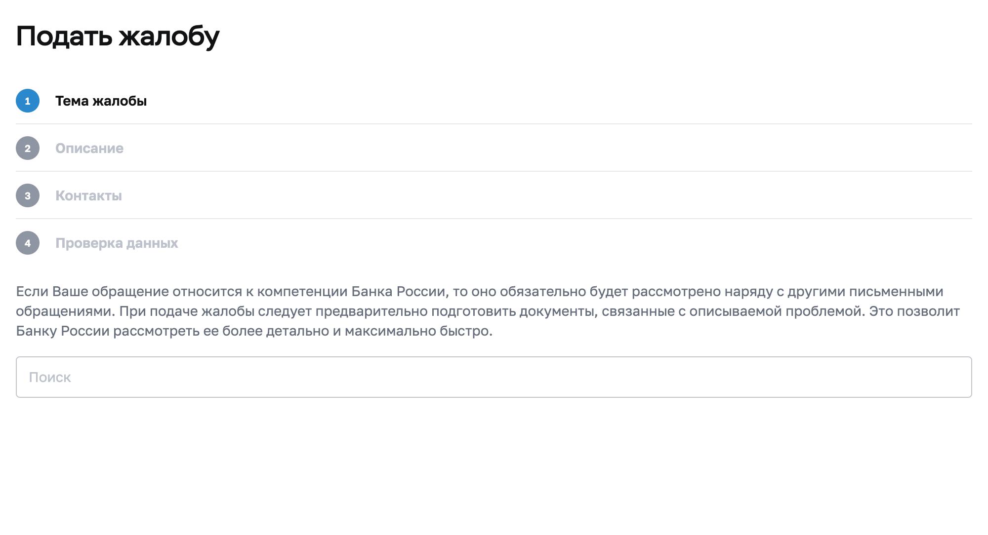 Откройте страницу «Подать жалобу» винтернет-приемной сайта ЦБРФ