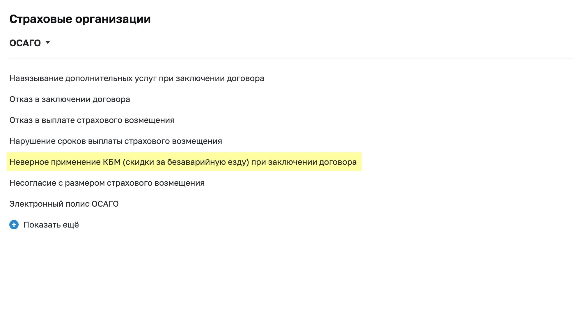 Найдите блок «Страховые организации» инавкладке «ОСАГО» выберите пункт «Неверное применение КБМ»