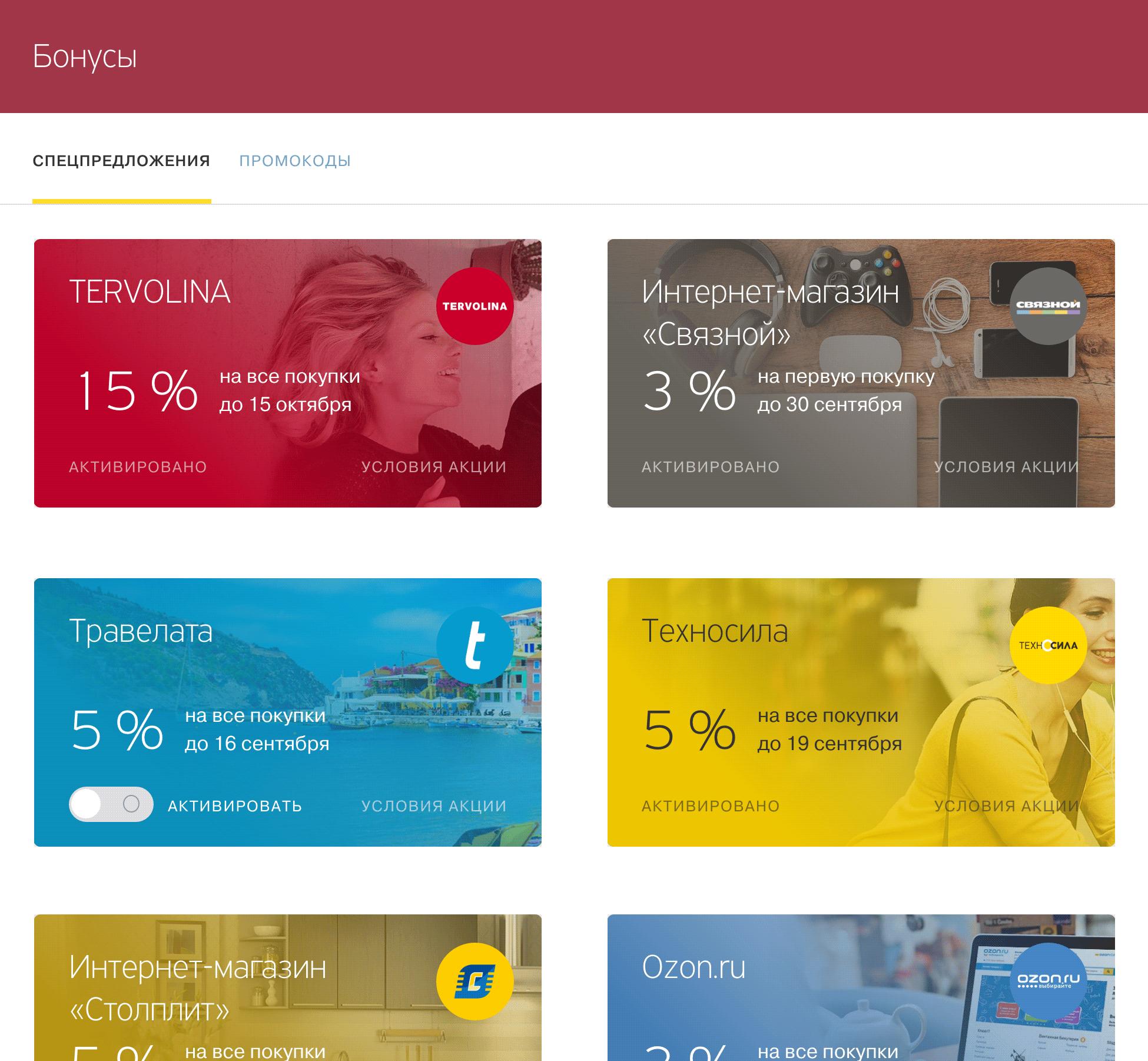 Акции внутри интернет-банка